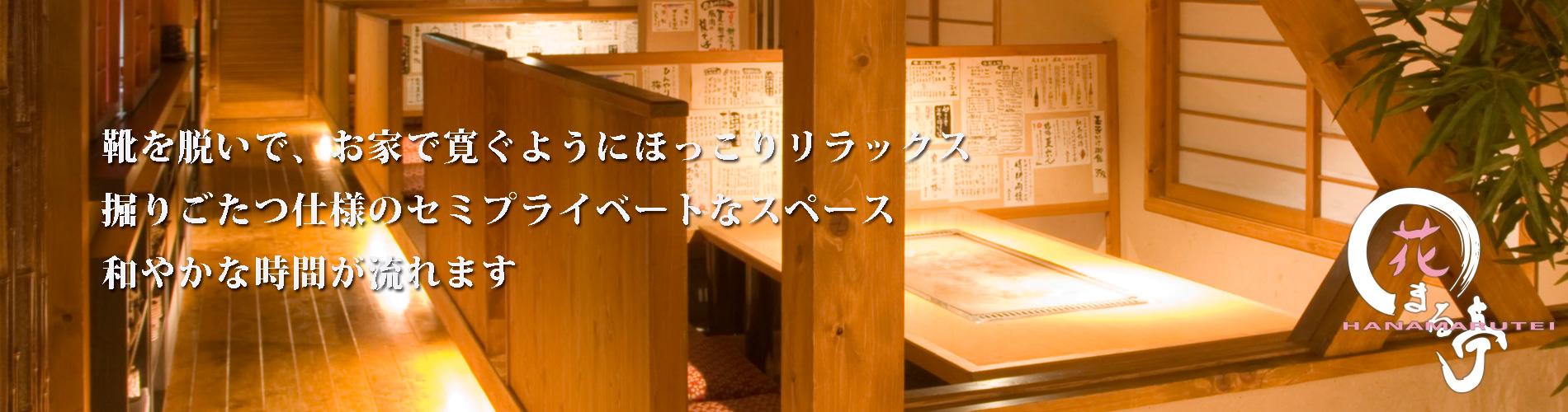 花まる亭淀屋橋店