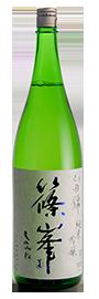 篠峯 超辛口 純米酒(奈良)